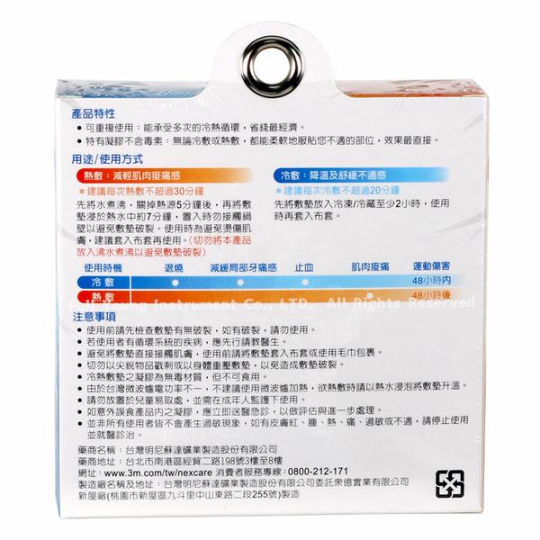 【醫康生活家】3M雙效冷熱敷墊 ►►6件組