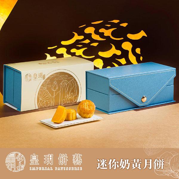 香港皇玥.迷你奶黃月餅禮盒加送