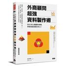 外商顧問超強資料製作術(熱賣新裝版):BCG的12種圖形架構,學會就能說服任何人!