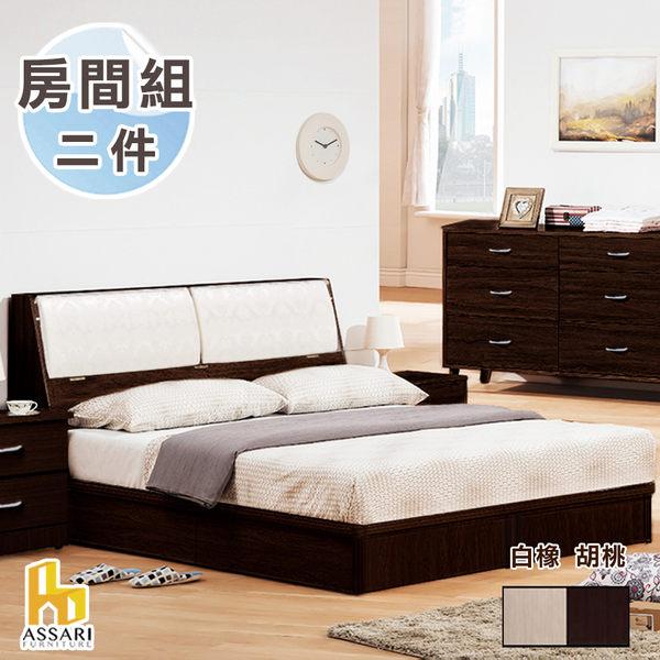 織田收納房間組二件(床箱+6抽屜6分床架)雙人5尺
