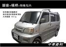 ||MyRack|| 中華菱利專用 951腳座+762橫桿+特殊勾片 雨槽車頂架 行李架