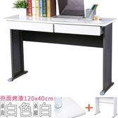 Homelike 格雷120x40工作桌 亮面烤漆(附二抽) 白桌面/白腳
