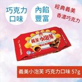 義美小泡芙 巧克力口味 57g