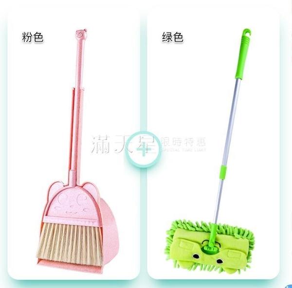 玩具 禮物 兒童拖把掃把簸箕套裝嬰兒小掃帚掃地女孩寶寶過家家女童組合玩具 NMS滿天星