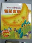 【書寶二手書T5/少年童書_QHY】滿足孩子好奇心的智慧童話_柏玲
