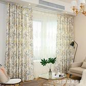 窗簾北歐窗簾成品簡約現代ins臥室客廳陽臺飄窗遮光布落地窗遮陽隔熱 LH2198【3C環球數位館】