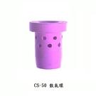 焊接五金網-CO2焊槍零件 - CS-5...