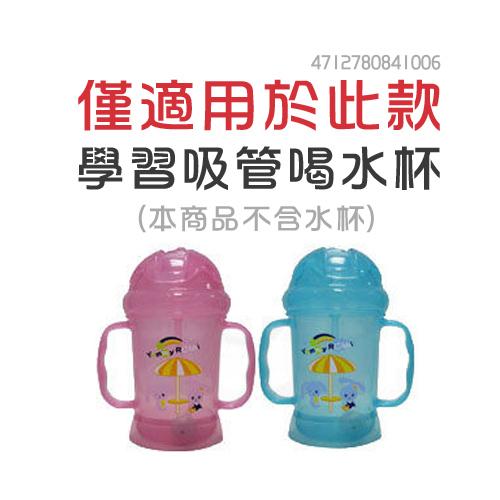 Yummy Rabbit 亞米兔 水杯&水壺吸管替換組(吸嘴+吸管替換組)【佳兒園婦幼館】