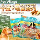 【 培菓平價寵物網 】Pet Village》魔法村寵物 牛皮+零食系列 200g
