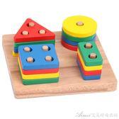 形狀配對男孩女寶寶幾何積木1-3歲蒙氏嬰兒益智早教玩具套柱2周歲艾美時尚衣櫥