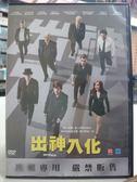 影音專賣店-F10-077-正版DVD【出神入化1】-馬克魯法洛*梅蘭妮蘿倫*伍迪哈里遜