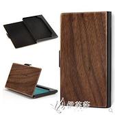 名片夾男式商務不銹鋼便攜卡盒金屬精致女士高檔木質名片盒子 【快速出貨】