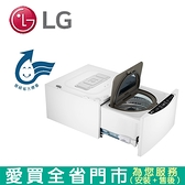 LG樂金2KGMiniWash迷你洗衣機(加熱洗衣)WT-D200HW[預購品]含配送+安裝(需搭滾筒) 【愛買】