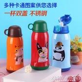 兒童保溫杯 帶吸管316防摔水杯兩用寶寶男女小學生便攜不銹鋼水壺『新佰數位屋』