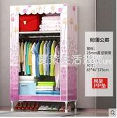 簡易衣櫥組裝布衣櫥簡約現代經濟型鋼管加粗加固雙人布藝衣櫥鋼架·夏茉生活YTL