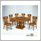 {{ 海中天休閒傢俱廣場 }} F-21 摩登時尚 餐桌系列 294-2  4.86尺柚木色餐桌