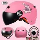 兒童機車單車安全帽頭盔頭盔男女女孩小孩寶寶可愛夏季半灰防曬安全帽