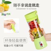 小型電動便攜式榨汁機果疏汁杯迷你原汁機多功能寶寶輔食機料理機   夢曼森居家