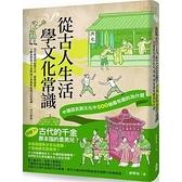 從古人生活學文化常識(中國語言與文化中500個最有趣的