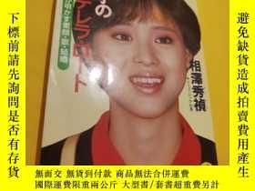 二手書博民逛書店罕見松田聖子Y386500 相澤秀禎 光文社文庫 出版1983