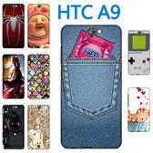 [A9 手機殼] HTC One A9 a9u 軟殼 保護套 外殼