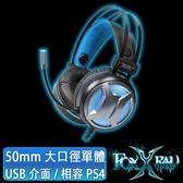 [富廉網]【FOXXRAY】狐鐳 FXR-SAV-09 噴火響狐USB電競耳機麥克風