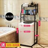 衛生間浴室置物架壁掛廁所洗手間廚房落地洗衣機馬桶架子收納用品wy