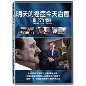 明天的癌症今天治癒 DVD Burzynski Cancer Cure Cover Up 免運 (購潮8)