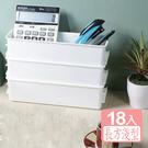 特惠-《真心良品》多多倫萬用分類收納盒(長方淺型)18入