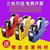 超市打碼機打生產日期噴碼手持噴碼機打碼器標價機打價格標簽機號碼機手動  走心小賣場