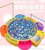 磁性釣魚套裝嬰幼兒童早教益智音樂玩具男孩女寶寶   蜜拉貝爾