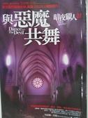 【書寶二手書T9/一般小說_AM6】暗夜獵人III-與惡魔共舞_雪洛琳‧肯揚