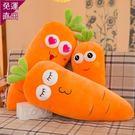 玩偶 胡蘿卜抱枕毛絨玩具蘿卜公仔可愛睡覺床上布娃娃玩偶長條枕頭超軟
