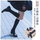 制服純色小腿襪 純棉 過膝襪 日本日系中筒襪 天鵝絨白黑 一次元