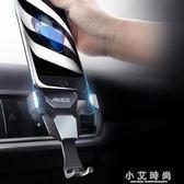 手機架 車載手機支架汽車用出風口車內卡扣式創意萬能通用多功能支撐導航 小艾時尚