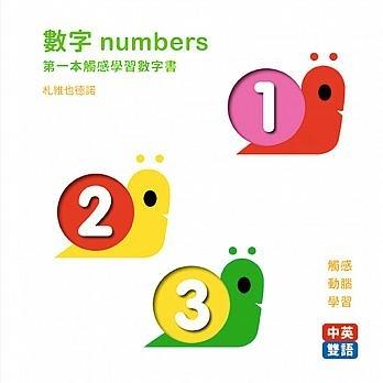 數字numbers:第一本觸感學習數字書