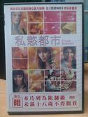 挖寶二手片-J12-065-正版DVD*電影【私慾都市】-開啟禁忌話題的真心話大冒險,比慾望城市更貼身露