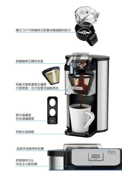 現貨馬上出【美膳雅Cuisinart】全自動研磨美式咖啡機 DGB-1TW DGB1TW