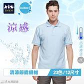 男短袖polo衫 涼感衣 台灣製造 水藍色 現貨
