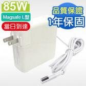 【當日到達】APPLE蘋果充電器 - 85W第一代L型原廠相容變壓器充電器電源供應器 for Macbook Pro 15吋 17吋