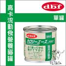 DBF[高卡流動食營養貓罐,85g,日本製](單罐)