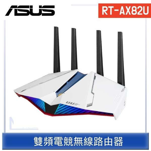 ASUS 華碩 RT-AX82U 雙頻WiFi 6 無線電競路由器 鋼彈限量款 GUNDAM EDITION