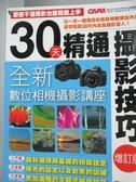 【書寶二手書T4/攝影_XCL】30天精通攝影技巧:全新數位相機攝影講座-增訂版_森村進