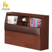 ASSARI-野村書架型床頭箱(雙人5尺)(寬152*深29*高103cm)