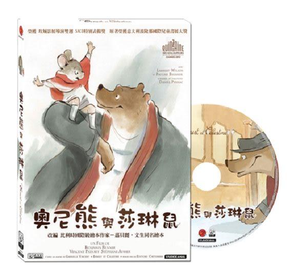 (法國動畫)奧尼熊與莎琳鼠 DVD ( Ernest et Celestine )