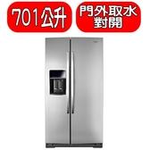 《結帳打95折》Whirlpool惠而浦【WRS973CIDM】701公升對開冰箱