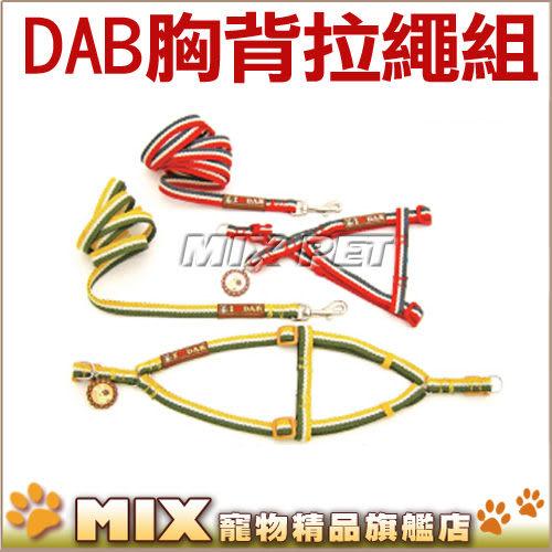 ◆MIX米克斯◆DAB.紅白灰/綠白黃四分胸背+牽繩組SY-645N1,附有眼圈狗吊飾