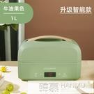 電熱飯盒保溫飯盒加熱便當盒可插電蒸煮熱飯菜神器上班族便攜 夏季新品