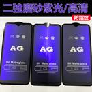 88柑仔店-~三星J4+/J6plus/J8/J3pro/J5pro/J7 Pro二強磨砂紫光鋼化膜防指紋