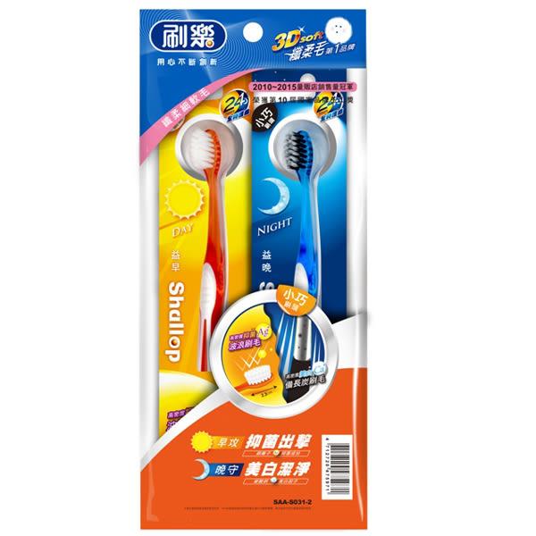 刷樂益早益晚牙刷